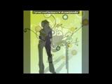 «я и не только» под музыку DJ Radikov - Я рисую речку (Солнце) А-а-а-а-а-е-е-е-е любимая песня. Picrolla